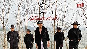 THE RAVEN DOLL - เหมือนเดิมหรือเปล่า [Unplugged]