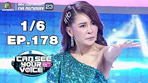 I Can See Your Voice -TH | EP.178 | มนต์แคน แก่นคูน | 17 ก.ค. 62 [1\/6]