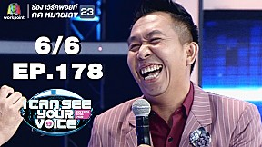 I Can See Your Voice -TH | EP.178 | มนต์แคน แก่นคูน | 17 ก.ค. 62 [6\/6]