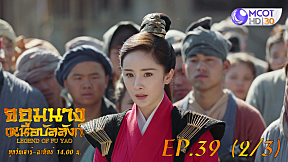 จอมนางเหนือบัลลังก์ (Legend of Fuyao) EP.39 (2\/3)