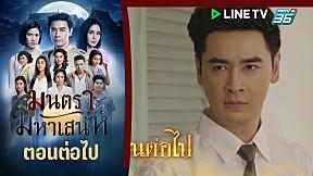 ตอนต่อไป | มนตรามหาเสน่ห์ EP.16 | PPTV HD 36