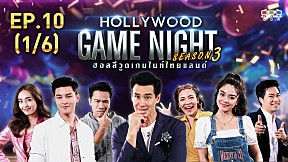 HOLLYWOOD GAME NIGHT THAILAND S.3 | EP.10 [1\/6]