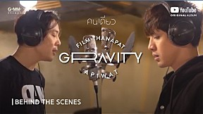 [GRAVITY] คนเดียว - FILM THANAPAT X AP1WAT [BEHIND THE SCENES]