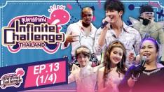 Infinite Challenge Thailand ซุปตาร์ท้าแข่ง | EP.13 [1/4]