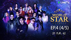 World Star ดาวคู่ดาว | EP.4 (4\/5) 21 ก.ค. 62
