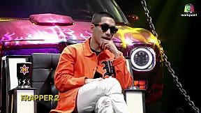 THE RAPPER 2 | EP.08 | BATTLE ROUND | PMCปู่จ๋านลองไมค์ TEAM | 01 เม.ย. 62 [2\/5]