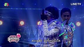 โชว์จากทีมติ๊ก ชีโร่ นิกกี้ อุล   Highlight   Infinite Challenge Thailand ซุปตาร์ท้าแข่ง