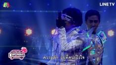 โชว์จากทีมติ๊ก ชีโร่ นิกกี้ อุล | Highlight | Infinite Challenge Thailand ซุปตาร์ท้าแข่ง