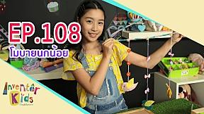 Inventor Kids บ้านแห่งจิตนาการ | EP.108 โมบายนกน้อย