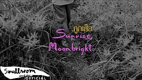SUNRISE, MOON BRIGHT - ลูกเสือ [OFFICIAL MV]