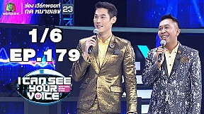 I Can See Your Voice -TH | EP.179 |  นกน้อย  อุไรพร | 24 ก.ค. 62 [1\/6]