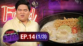 Food Fighto ศึกครัวเดียวกัน | EP.14 [1\/3]