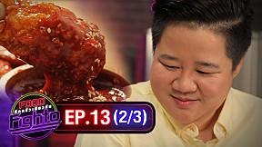Food Fighto ศึกครัวเดียวกัน | EP.13 [2\/3]