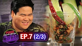 Food Fighto ศึกครัวเดียวกัน | EP.7 [2\/3]