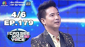 I Can See Your Voice -TH | EP.179 |  นกน้อย  อุไรพร | 24 ก.ค. 62 [4\/6]
