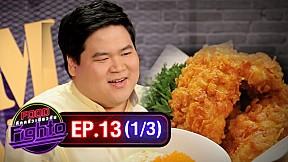 Food Fighto ศึกครัวเดียวกัน | EP.13 [1\/3]