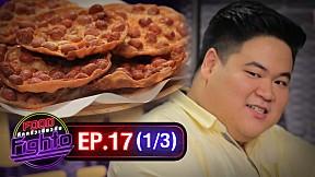 Food Fighto ศึกครัวเดียวกัน | EP.17 [1\/3]