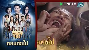 ฟินสุด   ตอนต่อไป   มนตรามหาเสน่ห์ EP.19   PPTV HD 36