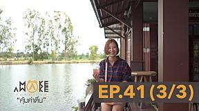 MAKE AWAKE คุ้มค่าตื่น EP.41   เที่ยวเมืองรองสองจังหวัดภาคตะวันออก (สระแก้ว – ปราจีนบุรี) [3\/3]