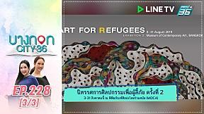 บางกอก City เลขที่ 36 | นิทรรศการ UNHCR | 25 ก.ค. 62 (3\/3)