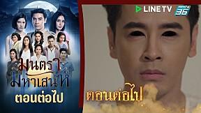 ฟินสุด | ตอนต่อไป | มนตรามหาเสน่ห์ EP.18 | PPTV HD 36
