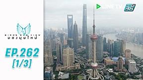 Bird\'s Eye View | เซี่ยงไฮ้ หังโจว สองเมืองสวยบนแผ่นดินจีน | 27 ก.ค. 62 (1\/3)