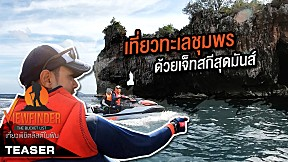 [Teaser]  ตามทีมเที่ยวไทยไปเที่ยวทะเลชุมพรกันต่อด้วยเจ็ทสกีสุดมันส์  l Viewfinder The Bucket List