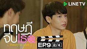 ทฤษฎีจีบเธอ Theory of Love   EP.9 [2\/4]