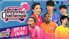 Infinite Challenge Thailand ซุปตาร์ท้าแข่ง | EP.14 [4/4]