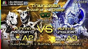 THE MASK วรรณคดีไทย | 1 ส.ค. 62 TEASER