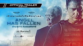 [Trailer ซับไทย] Angel Has Fallen l 22 สิงหาคมนี้ ในโรงภาพยนตร์