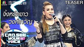 I Can See Your Voice Thailand   จิ้งหรีดขาว วงศ์เทวัญ   31 ก.ค. 62 TEASER