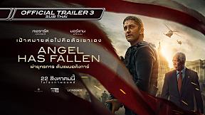 [Official Trailer 3 ซับไทย] Angel Has Fallen ผ่ายุทธการ ดับแผนอหังการ์