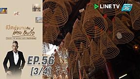 เปิดตำนานกับเผ่าทอง ทองเจือ | โฮจิมินห์ ประเทศเวียดนาม | 28 ก.ค.62 (2\/4)