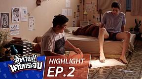 อับดุลเอ้ย! | HIGHLIGHT 2 | สู้ตาย!! นายกระจับ EP.2