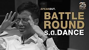 SPEAK OUT - AUTTA | BATTLE ROUND | ร.ด.DANCE [2\/5]