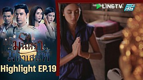 ฟินสุด | ใช้รักแท้แก้คุณไสย | มนตรามหาเสน่ห์ EP.19 | PPTV HD 36
