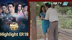 ฟินสุด   รักแท้หรือแค่ราคะ   มนตรามหาเสน่ห์ EP.19   PPTV HD 36