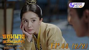 จอมนางเหนือบัลลังก์ (Legend of Fuyao) EP.44 (2\/2)
