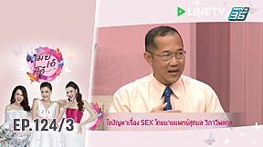 เมย์ เอ๋ โอ๋ Mama's talk | เคล็ดลับการสร้างสมดุลระหว่างเรื่องเซ็กส์กับชีวิตคู่ | 1 ส.ค. 62 (3\/3)