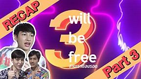 บอกเลยกะเทยต้องรัก! | 3 Will Be Free สามเราต้องรอด [RECAP]