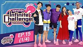 Infinite Challenge Thailand: Superstar Challenge   EP.15 [1\/4]