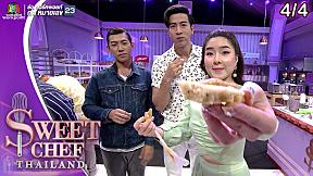 Sweet Chef Thailand | EP.09 รอบ Double Baker | Romeo & Juliet | 4 ส.ค. 62 [4\/4]