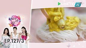 เมย์ เอ๋ โอ๋ Mama's talk | อร่อยไปกับขนมจีนน้ำยาปูสูตรเด็ดที่ร้านหมี่ปลาน้ำยาปู | 6  ส.ค. 62 (3\/3)
