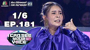 I Can See Your Voice -TH   EP.181   รุจ ศุภรุจ   7 ส.ค. 62 [1\/6]