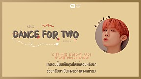 [THAISUB] Dance For Two - AB6IX