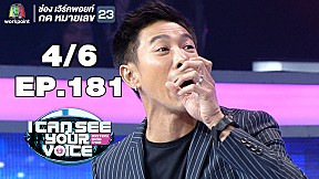 I Can See Your Voice -TH   EP.181   รุจ ศุภรุจ   7 ส.ค. 62 [4\/6]