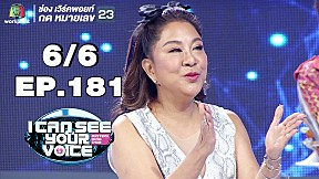 I Can See Your Voice -TH | EP.181 | รุจ ศุภรุจ | 7 ส.ค. 62 [6\/6]