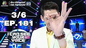 I Can See Your Voice -TH | EP.181 | รุจ ศุภรุจ | 7 ส.ค. 62 [3\/6]