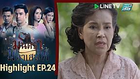ฟินสุด   หัวอกแม่   มนตรามหาเสน่ห์ EP.24   PPTV HD 36